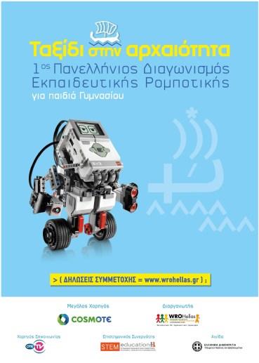 Cosmote: Διαγωνισμός Ρομποτικής για παιδιά Γυμνασίου