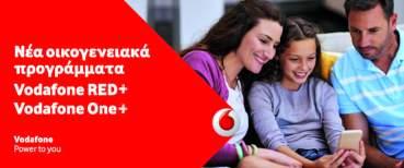 Νέα οικογενειακά προγράμματα Vodafone RED+ και Vodafone Οne+