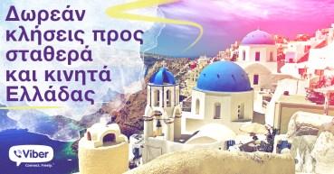 Viber : Eιδική προσφορά αποκλειστικά για την Ελλάδα