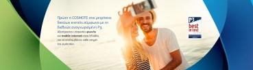 Οι συνδρομητές COSMOTE απολαμβάνουν τις καλύτερες υπηρεσίες φωνής και mobile internet στην Ελλάδα