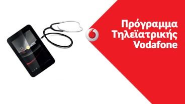 Το Πρόγραμμα Τηλεϊατρικής Vodafone  συμβάλλει στη βελτίωση της υγείας και της ποιότητας ζωής των ασθενών