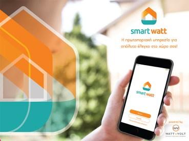 Η νέα «Έξυπνη» Υπηρεσία smartwatt από την WATT+VOLT