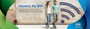 Gold Effie για την καμπάνια του COSMOTE My WiFi