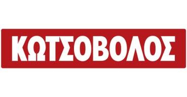 Κωτσόβολος : «Ελάτε σπίτι μας να κάνουμε BeerBQ»