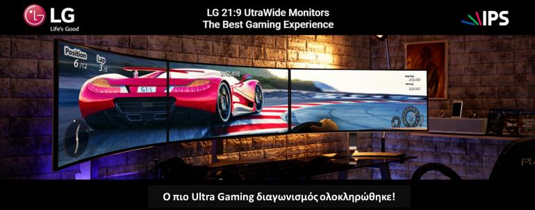 Ultra Gaming διαγωνισμός με UltraWide 21:9 δώρα από την LG