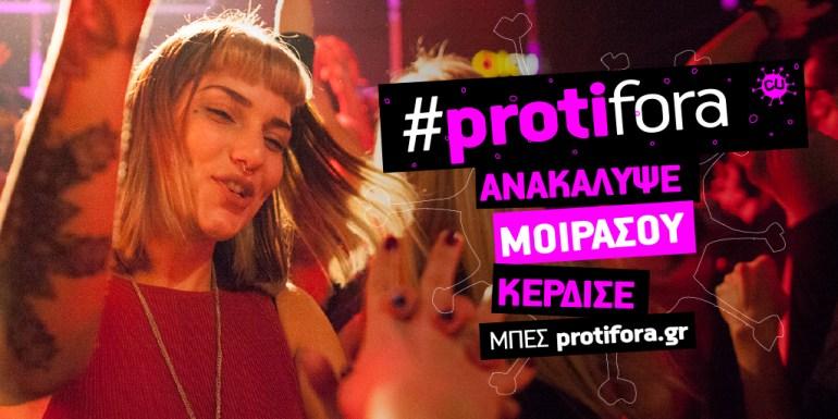 #protifora SOCIAL MEDIA ΠAKETO από το CU για όλους έως και 24 ετών