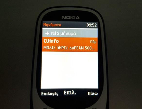 Nokia 3310 Review : Για την νοσταλγία…