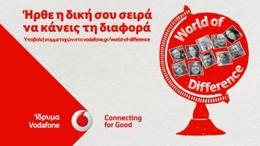 Το Vodafone World of Difference δημιουργεί ακόμα περισσότερες θέσεις απασχόλησης για νέους που θέλουν να κάνουν τη διαφορά