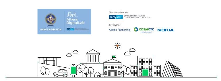 Athens Digital Lab: ένα πρωτοποριακό εγχείρημα για τη νεανική επιχειρηματικότητα