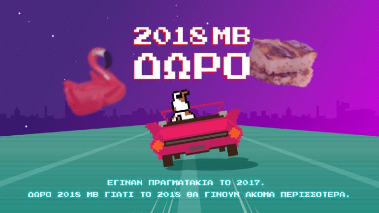 Νέα χρονιά με 2.018 ΜΒ ΔΩΡΟ από το CU