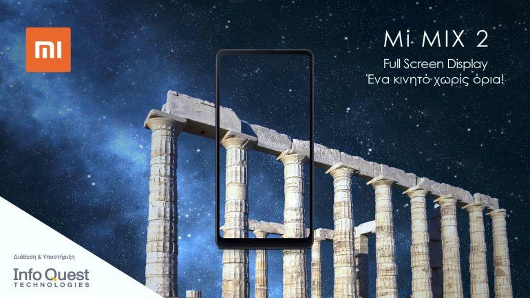 "Xiaomi: ""Ταράζει τα νερά"" και στην Ελλάδα με τα νέα κινητά Mi MIX 2 και Mi MIX 2 Special Edition"