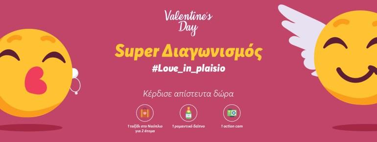 Valentine's Day στο Πλαίσιο