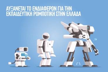 Πάνω από 3.500 συμμετοχές στον Πανελλήνιο Διαγωνισμό Εκπαιδευτικής Ρομποτικής 2018