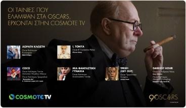 Ταινίες που ξεχώρισαν στα OSCAR 2018 έρχονται στην COSMOTE TV