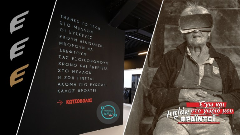 3 ERMIS Awards για τον Κωτσόβολο