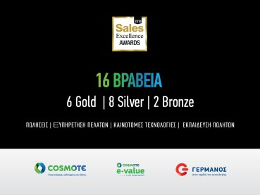 COSMOTE: 16 βραβεία στα Sales Excellence Awards 2018