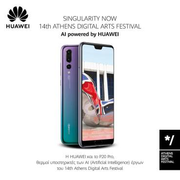 Η Huawei και το Huawei P20 Pro στο 14ο Athens Digital Arts Festival