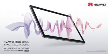 Το Huawei MediaPad M5 κυκλοφορεί στην ελληνική αγορά στα τέλη Ιουνίου