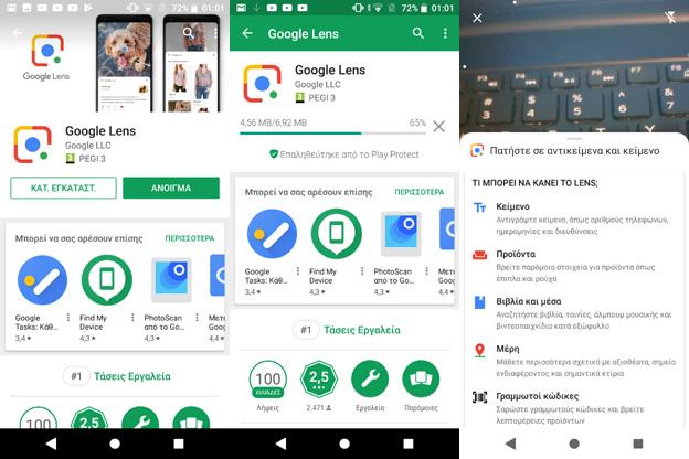 Το Google Lens διαθέσιμο στο Play Store