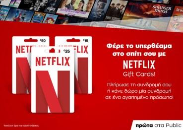 Το Public φέρνει τις gift cards Netflix