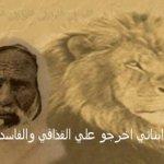 Libia: 8 e/o 17 febbraio