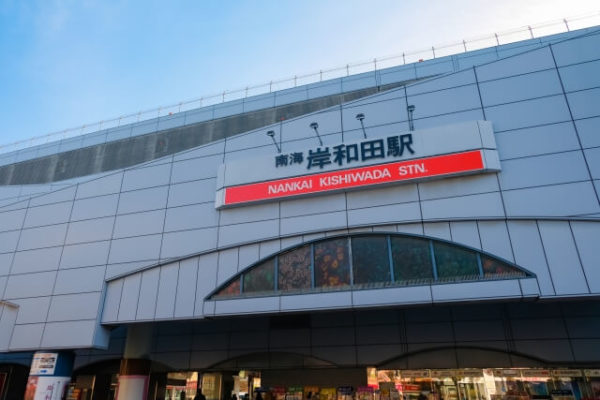 南海岸和田駅