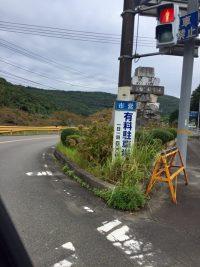 秋芳洞第一駐車場