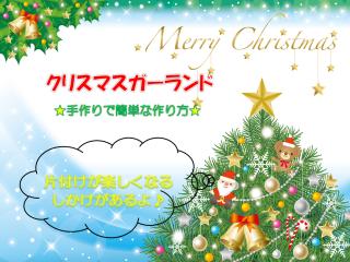 クリスマスガーランド手作り