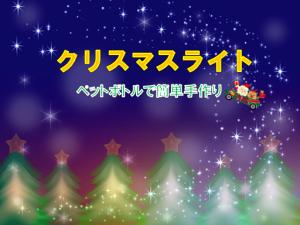 クリスマスライトの作り方