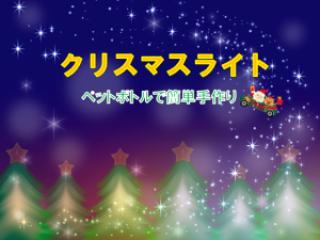 クリスマスライト手づくり