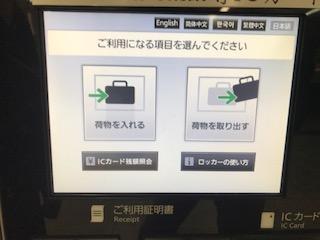 新大阪駅のロッカー