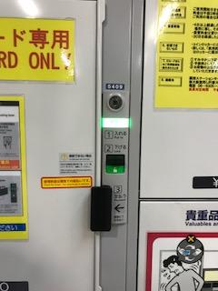 新大阪駅のロッカー未使用の表示