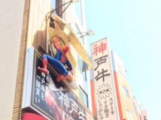 神戸牛和ノ宮のスパイダーマン