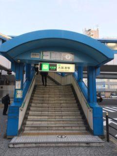 大阪港の階段