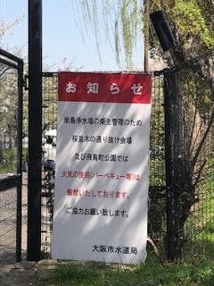 柴島浄水場桜並木はバーベキュー禁止