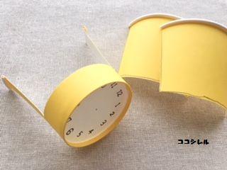 紙コップ腕時計の本体を作る