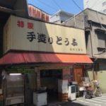 天神橋筋商店街前田豆腐店