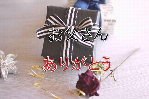 お酒・タバコ・甘いもの以外の父の日のプレゼント