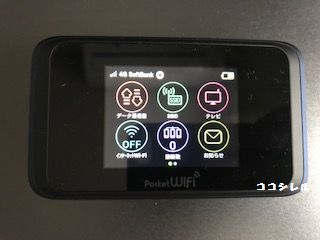 wifi東京アドバンスモードと標準モードの切替設定①