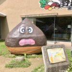 能勢道の駅