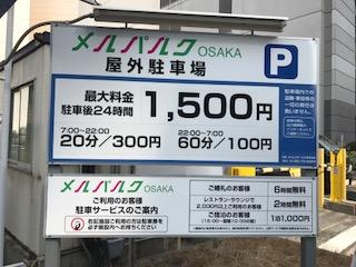 メルパルク大阪の駐車場