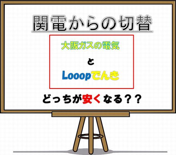大阪ガスの電気とLooopでんきどちらが安くなる?