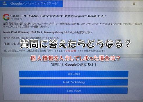 googleユーザーのあなた、当選おめでとうございます!