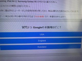 Google詐欺画面の質問2