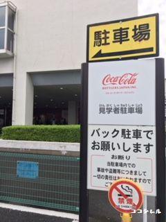 コカコーラ工場見学の駐車場