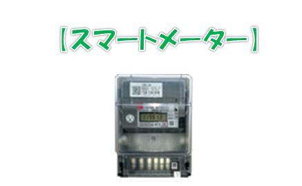 関西電力エリアのスマートメーター