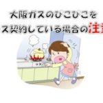 大阪ガスのぴこぴこ