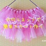 水切りネットで簡単スカート作り