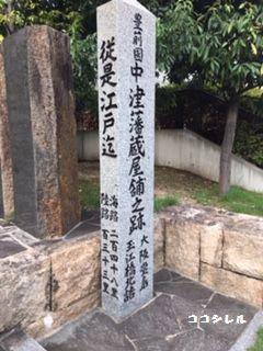 豊前国中津藩蔵屋舗之跡