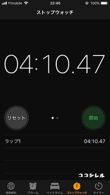 エッセンシャルスマートリペア計測時間